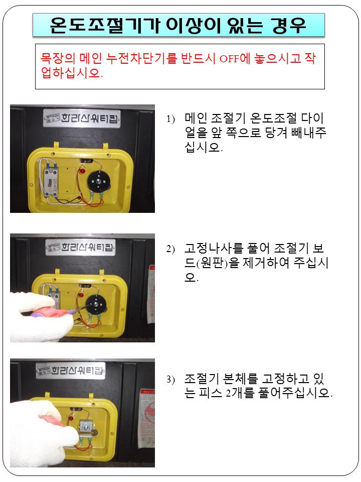 AS방법-온도조절기01.png