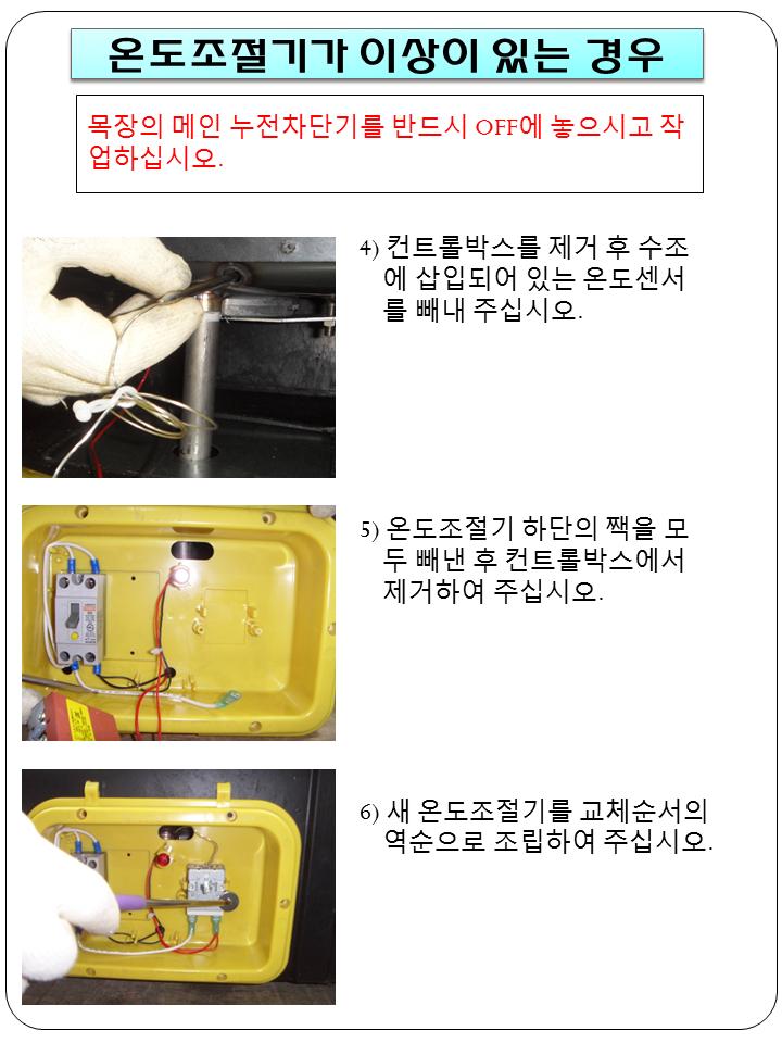AS방법-온도조절기02.png