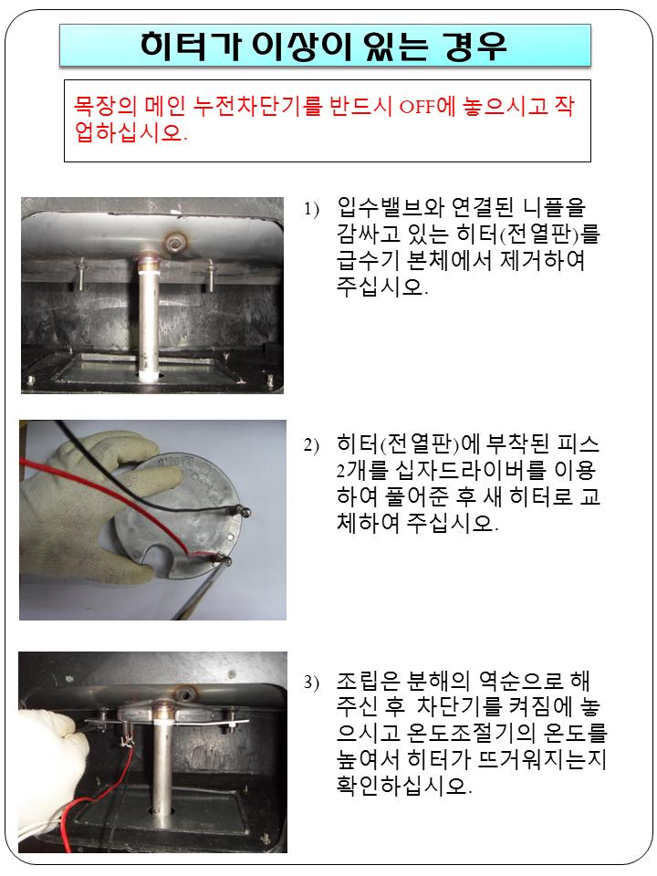 AS방법-히터02.png